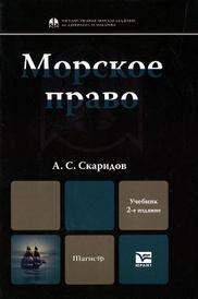 Морское право, А. С. Скаридов
