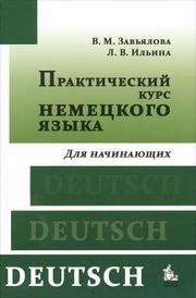 Практический курс немецкого языка. Для начинающих, В. М. Завьялова, Л. В. Ильина
