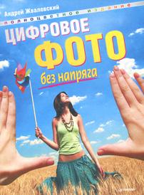 Цифровое фото без напряга, А. Жвалевский