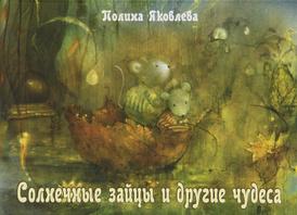 Солнечные зайцы и другие чудеса (набор из 13 открыток), Полина Яковлева