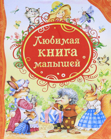 Любимая книга малышей,