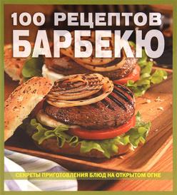 100 рецептов барбекю,