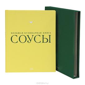 Соусы. Большая кулинарная книга (подарочное издание),