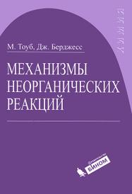 Механизмы неорганических реакций, М. Тоуб, Дж. Берджесс