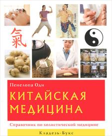 Китайская медицина. Справочник по холистической медицине, Пенелопа Оди