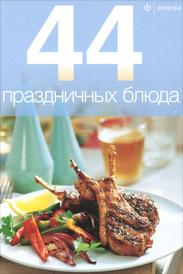 44 праздничных блюда,