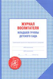 Журнал воспитателя младшей группы детского сада, Александр Галанов