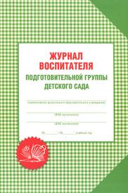 Журнал воспитателя подготовительной группы детского сада, А. С. Галанов