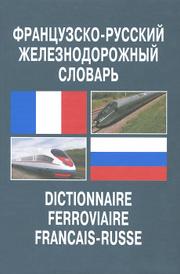 Французско-русский железнодорожный словарь,