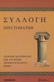 Хрестоматия. Сборник материалов для изучения древнегреческого языка,