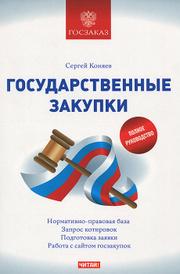 Государственные закупки, Сергей Коняев