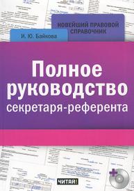 Полное руководство секретаря-референта (+ CD-ROM),