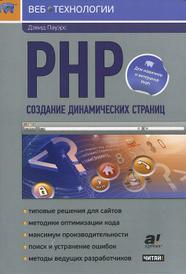 PHP. Создание динамических страниц, Дэвид Пауэрс