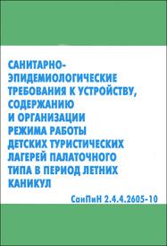 Санитарно-эпидемиологические требования к устройству, содержанию и организации режима работы детских туристических лагерей палаточного типа в период летних каникул. СанПиН 2.4.4.2605-10,