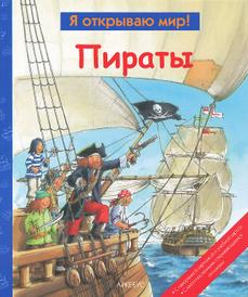 Пираты,