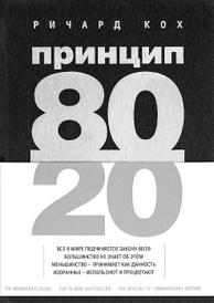 Принцип 80/20, Ричард Кох