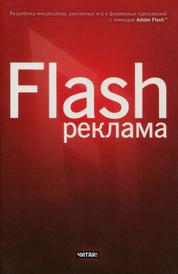 Flash-реклама. Разработка микросайтов, рекламных игр и фирменных приложений с помощью Adobe Flash, Джейсон Финкэнон