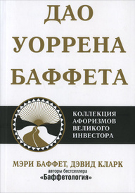 Дао Уоррена Баффета, Мэри Баффет, Дэвид Кларк