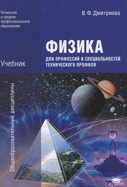 Физика для профессий и специальностей технического профиля, В. Ф. Дмитриева