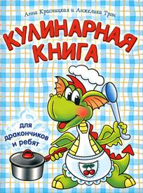 Кулинарная книга для дракончиков и ребят, Анна Красницкая, Анжелика Трон
