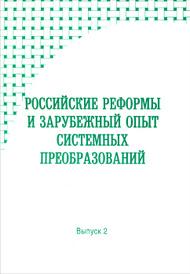 Российские реформы и зарубежный опыт системных преобразований. Выпуск 2,