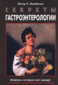 Секреты гастроэнтерологии, Питер Р. МакНелли