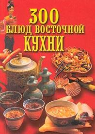 300 блюд восточной кухни,