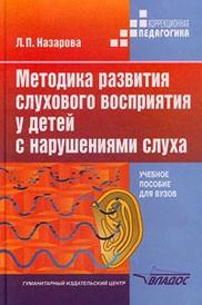 Методика развития слухового восприятия у детей с нарушениями слуха, Л. П. Назарова