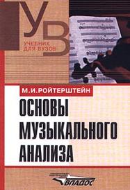 Основы музыкального анализа, М. И. Ройтерштейн