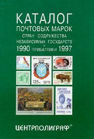 Каталог почтовых марок стран содружества независимых государств и Прибалтики 1990 - 1997,
