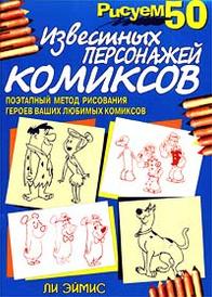 Рисуем 50 известных персонажей комиксов, Ли Эймис