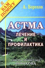 Астма. Лечение и профилактика,