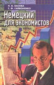 Немецкий для экономистов,