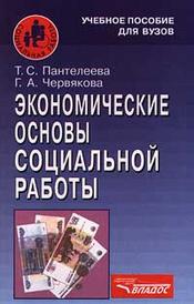Экономические основы социальной работы, Т. С. Пантелеева, Г. А. Червякова