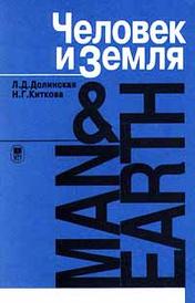 Человек и Земля / Man & Earth, Л. Д. Долинская, Н. Г. Киткова