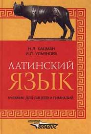 Латинский язык. Учебник для лицеев и гимназий, Н. Л. Кацман, И. Л. Ульянова