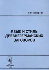Язык и стиль древнегерманских заговоров, Т. В. Топорова