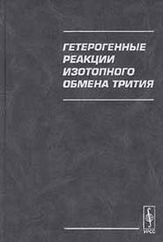 Гетерогенные реакции изотопного обмена трития, Б. М. Андреев, Э. П. Магомедбеков, М. Б. Розенкевич, Ю. А. Сахаровский