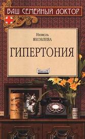 Гипертония, Нинель Яковлева
