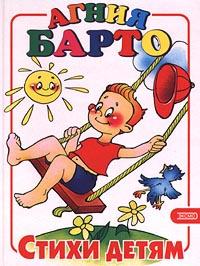 Агния Барто. Стихи детям, Агния Барто