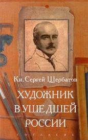 Художник в ушедшей России, Кн. Сергей Щербатов