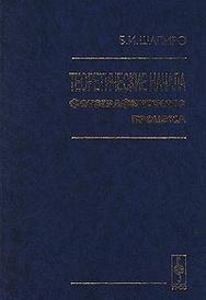 Теоретические начала фотографического процесса, Б. И. Шапиро