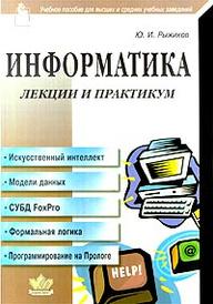 Информатика. Лекции и практикум, Ю. И. Рыжиков