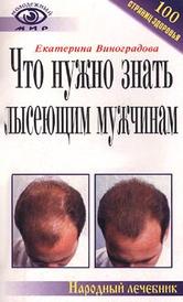 Что нужно знать лысеющим мужчинам, Екатерина Виноградова