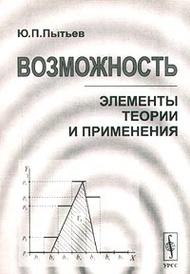 Возможность. Элементы теории и применения, Ю. П. Пытьев