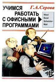 Учимся работать с офисными программами, Г. А. Серова