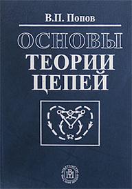 Основы теории цепей, В. П. Попов