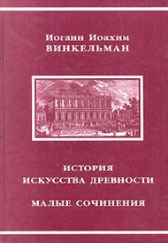 История искусства древности. Малые сочинения, Иоганн Иоахим Винкельман