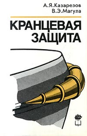 Кранцевая защита, А. Я. Казарезов, В. Э. Магула