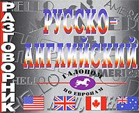 Русско-английский разговорник,